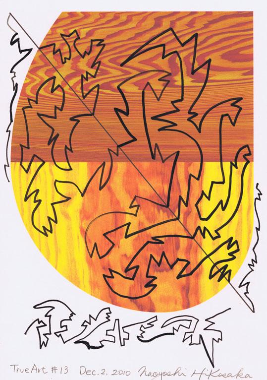 TrueArtE299AF13-fff56.jpg