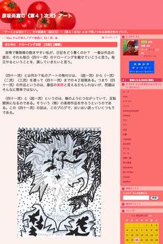 彦坂尚嘉ブログ3.jpg